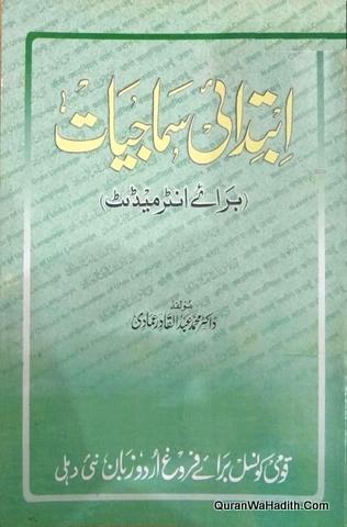 Ibtidai Samajiyat, Barae Intermediate ابتدائی سماجیات، برائے انٹرمیڈیٹ