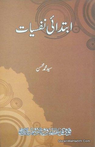 Ibtidai Tasneefat, ابتدائی تصنیفات