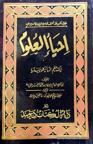 Ihya ul Uloom Urdu, 4 Vols, احیاء العلوم اردو