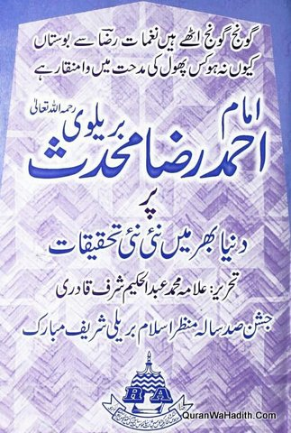 Imam Ahmad Raza Muhaddis Barelvi, امام احمد رضا محدث بریلوی پر دنیا بھر میں نئی نئی تحقیقات