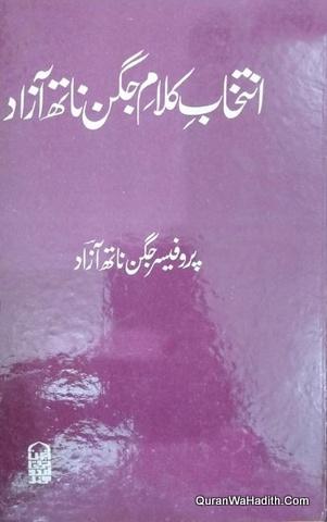 Intikhab e Kalam e Jagan Nath Azad, انتخاب کلام جگن ناتھ آزاد