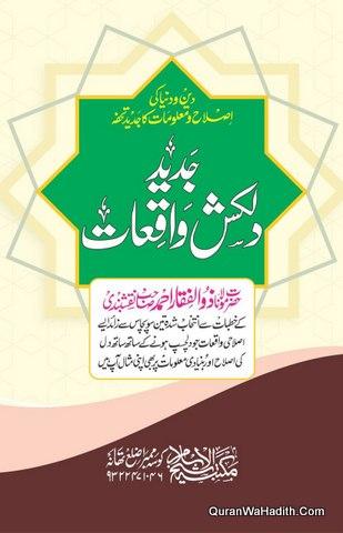 Jadeed Dilkash Waqiat, جدید دلکش واقعات