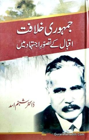 Jamhuri Khilafat Iqbal Ke Tasawwur e Ijtihad Mein, جمہوری خلافت اقبال کے تصور اجتہاد میں