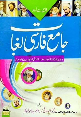 Jami Farsi Lughat Farsi Urdu, جامع فارسی لغات فارسی اردو