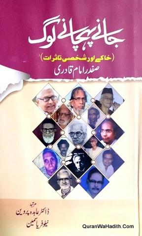 Jane Pehchane Log Khake Aur Shakhsi Tasurat, جانے پہچانے لوگ خاکے اور شخصی تاثرات