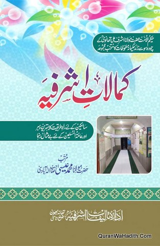 Kamalat e Ashrafia, کمالات اشرفیہ