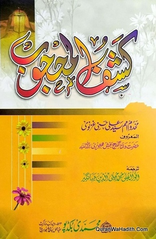 Kashful Mahjoob Urdu, کشف المحجوب