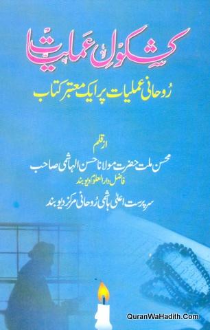 Kashkol e Amliyat, Rohani Amliyat Par Ek Motabar Kitab, کشکول عملیات روانی عملیات پر ایک معتبر کتاب