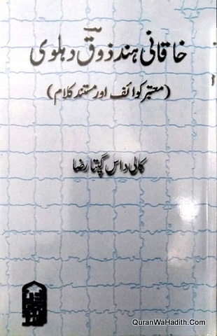 Khaqani e Hind Zauq Dehlvi, خاقانی ہند ذوق دہلوی, معتبر کوائف اور مستند کلام
