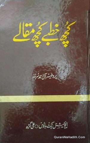 Khuch Khutbe Kuch Maqale, کچھ خطبے کچھ مقالے