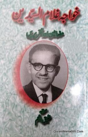 Khwaja Ghulam Saiyidain, Mazameen Aur Taqreere, خواجہ غلام السیدین, مضامین اور تقریریں