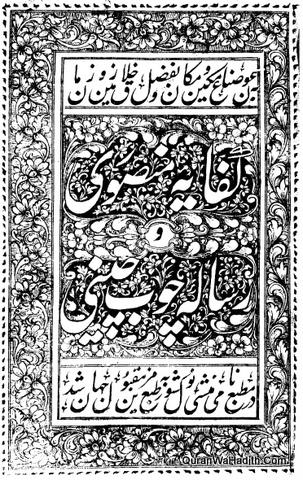 Kifaya Mansoori Wa Risala Chob Chini, کفایہ منصوری ورسالہ چوب چینی