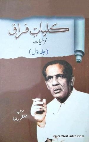 Kulliyat e Firaq Gorakhpuri Ghazliyat, 2 Vols, کلیات فراق گورکھپوری, غزلیات