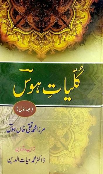Kulliyat e Haus, Mirza Muhammad Taqi Khan Haus, کلیات ہوس مرزا محمد تقی خان ہوسؔ