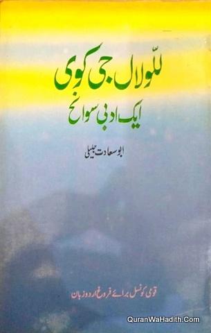 Lallu Lal Ji Ek Adabi Sawaneh, للو لال جی کوی ایک ادبی سوانح