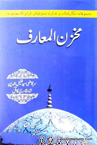 Makhzan ul Marif, مخزن المعارف