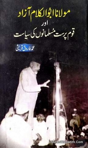 Maulana Abul Kalam Azad Aur Qaum Parast Musalmano Ki Siyasat, مولانا ابو الکلام آزاد اور قوم پرست مسلمانوں کی سیاست