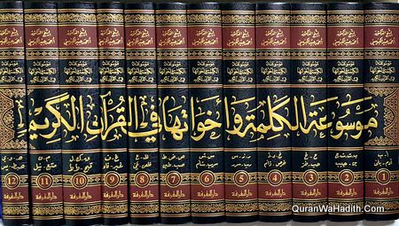 Mawsuat Al Kalimat Fi Al Quran Al Karim