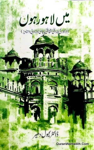 Me Lahore Hu, میں لاہور ہوں، لاہور کی تاریخی ثقافتی سیاسی اور ادبی دستاویز