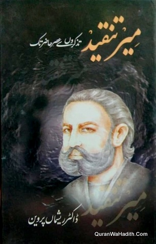 Meer Tanqeed Tazkiron Se Asre Hazir Tak, میر تنقید تذکروں سے عصر حاضر تک