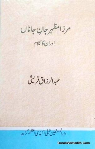 Mirza Mazhar Jan e Jana Aur Unka Kalam, مرزا مظہر جان جاناں اور انکا کلام