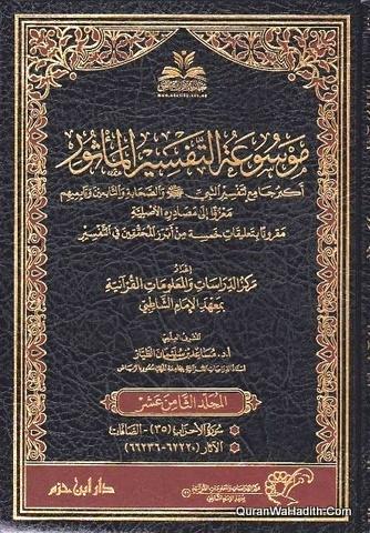 Mosua Al Tafsir Al Masur, 24 Vols, موسوعة التفسير المأثور
