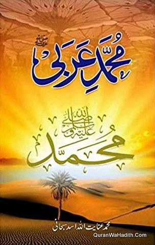 Muhammad e Arabi, محمد عربی