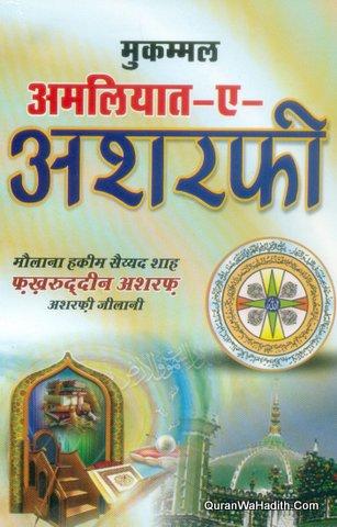 Mukammal Amliyat e Ashrafi Hindi