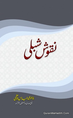 Naqoosh e Shibli, نقوش شبلی