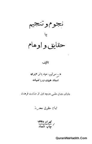 Nujoom o Tanjeem Ya Haqaiqq o Awham, Xerox, Farsi, نجوم و تنجیم یا حقائق و اوہام