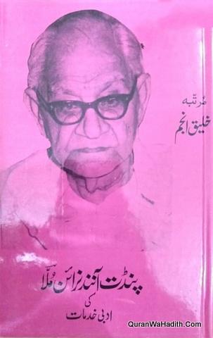 Pandit Anand Narayan Mulla Ki Adbi Khidmat, پنڈت آنند نرائن ملا کی ادبی خدمات