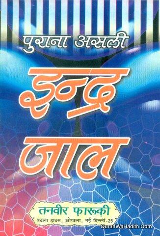 Purana Asli Indrajal, पुराना असली इंद्रजाल