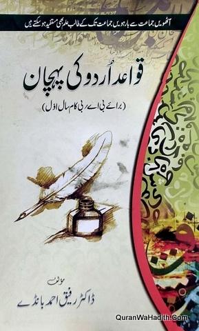 Qawaid e Urdu Ki Pehchan, B.A, B.Com, قواعد اردو کی پہچان