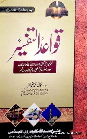 Qawaid ul Tafseer, قواعد التفسیر