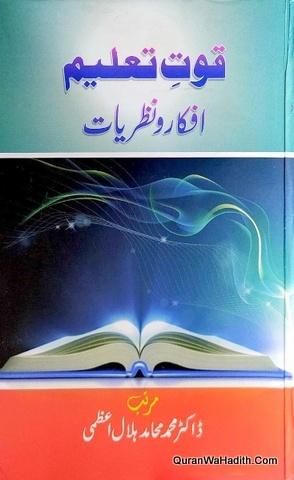 Quwat e Taleem Afkar o Nazriyat, قوت تعلیم افکار و نظریات