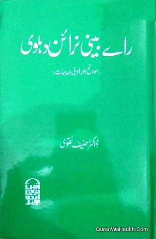 Rae Bini Narayan Dehlvi Sawaneh Aur Adabi Khidmat, رائے بینی نرائن دہلوی سوانح اور ادبی خدمات