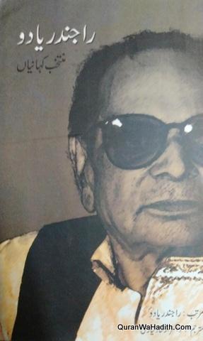 Rajendra Yadav Ki Muntakhab Kahaniya, راجندر یادو کی منتخب کہانیاں