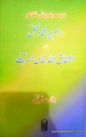 Ramprasad Bismil Aur Ashfaqullah Khan Hasrat, دو سرفروش شاعری رام پرساد بسمل اور اشفاق اللہ خان حسرت