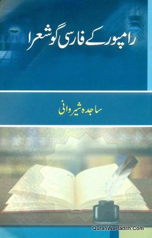 Rampur Ke Farsi Go Shora, رامپور کے فارسی گو شعرا