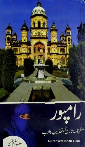 Rampur Manzar Nama Tareekh o Tahzeeb o Adab, رامپور منظر نامہ تاریخ و تہذیب و ادب
