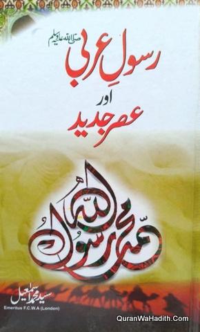 Rasool e Arabi Aur Asre Jadeed, رسول عربی اور عصر جدید