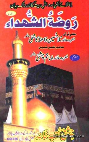 Rauzat ul Shuhada Urdu, Xerox, 2 Vols, روضۃ الشہداء