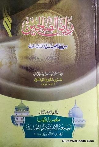 Riaz us Saliheen Min Kalam Syed ul Mursaleen Arabic, ریاض الصالحین من کلام سید المرسلین