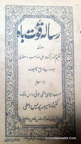 Risala Quwat e Bah, رسالہ قوت باہ