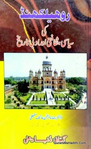 Rohilkhand Ki Siyasi Saqafati Aur Adabi Tareekh, روہیلکھنڈ کی سیاسی ثقافتی اور ادبی تاریخ