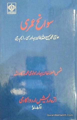 Sawaneh Umri Haji Muhammad Samiullah Khan Bahadur CMG, سوانح عمری حاجی محمد سمیع اللہ خان بہادر سی جی