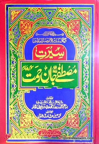 Seerat e Mustafa Jan e Rehmat, 2 Vols, سیرت مصطفیٰ جان رحمت
