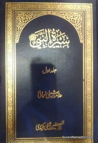 Seerat un Nabi Allama Shibli Nomani, 7 Vols, سیرت النبی علامہ شبلی نعمانی