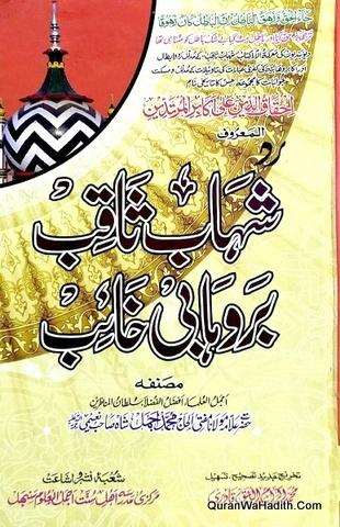 Shahab e Saqib Bar Wahabi Khaib, شہاب ثاقب بر وہابی خائب