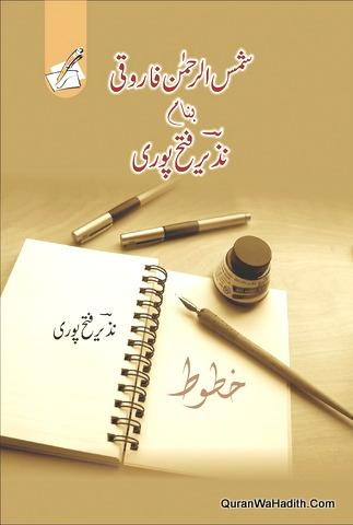 Shams ur Rahman Farooqi Banam Nazeer Fatehpuri, شمس الرحمٰن فاروقی بنام نظیر فتحپوری